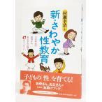 「新・さわやか性教育―小中学生のお母さん、お父さんに贈る47のメッセージ/村瀬幸浩(著)/十月舎」の画像