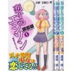 (古本セット)恋するエジソン_コミック_1-3巻セット_(ジャンプコミックス)