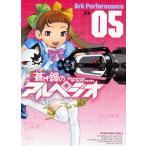 蒼き鋼のアルペジオ 05  ヤングキングコミックス