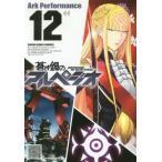 蒼き鋼のアルペジオ  12巻  ヤングキングコミックス