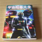 (単品)宇宙刑事大全―ギャバン・シャリバン・シャイダーの世界