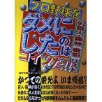 (単品)プロ野球をダメにしたのはコイツだ!!―'97巨人‐阪神「戦犯」リスト