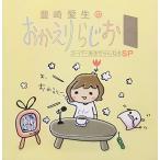 (CD)豊崎愛生のおかえりらじお_スーパーあきちゃんねるSP