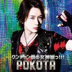 (CD)ワンチャン僕の女神様っ!!!(ワンコイン盤)(よしもとアール・アンド・シー)
