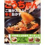(ムック)こうちゃんのご飯がススム!幸せおかず—幸せ料理研究家_(別冊すてきな奥さん)