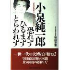 (単品)小泉純一郎_恐れず、ひるまず、とらわれず—「新世紀維新」で日本はこう変わる!(ベストセラーズ)