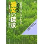 漢文 読み方の画像