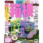 (ムック)まっぷる箱根'12_(まっぷる国内版)(昭文社)