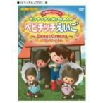 (DVD)モンチッチとあいちゃんのベビチッチえいご~Sweet_Dreams~