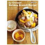 (単品)ル・クルーゼで作る_とっておきブランチレシピ