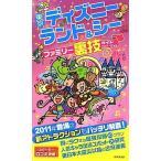 (単品)東京ディズニーランド&シー_ファミリー裏技ガイド2011〜12(廣済堂出版)