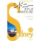 (単品)シドニー・ケアンズ・ゴールドコースト〈'08‐'0