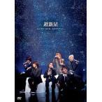 (DVD)超新星1st_LIVE_TOUR_〜キミだけをずっと〜(UNIVERSAL_J(P)(D))