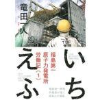 (単品)いちえふ_福島第一原子力発電所労働記(1)_(モーニング_KC)(講談社)