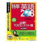 (CD)特単_英語208_必勝!_TOEICテスト編_(説明扉付きスリムパッケージ版)(ソースネクスト)