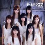(CD)心の羽根(渡辺麻友)~「ドラゴンボール改」エンディングテーマ