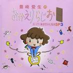 (CD)豊崎愛生のおかえりらじお_スーパーあきちゃんねるSP3