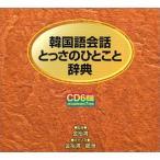 (CD)CD_韓国語会話とっさのひとこと辞典CD_(<CD>)