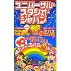(単品)ユニバーサル・スタジオ・ジャパンよくばり裏技ガイド2011〜12年版