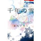 (単品)千年の雪_3_(花とゆめCOMICS)(白泉社)