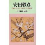 (単品)安田靫彦―清新な美を求め続けた日本画家