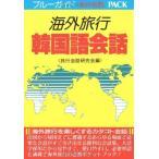 Yahoo! Yahoo!ショッピング(ヤフー ショッピング)【中古】_【単品】海外旅行韓国語会話_(ブルーガイド旅行会話PACK)(実業之日本社)