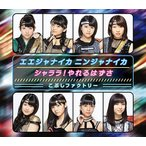 (CD)シャララ!_やれるはずさ/エエジャナイカ_ニンジャナイカ(B)(UP_FRONT_WORKS_Z_=_MUSIC_=)