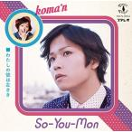 (CD)So-You-Mon_(初回盤B)(CD+DVD)(よしもとアール・アンド・シー)