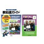 2点セット トータルイングリッシュ2年 中学教科書ガイド  リスニングCD TOTAL ENGLISH 学校図書版