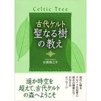 ワケアリ 古代ケルト 聖なる樹の教え 著/杉原梨江子