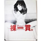 サイン本 ピーター 写真集 裸一貫。 パンフレット付き 初版 沢渡朔 Peter Raison d'etre