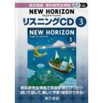 新品 ニューホライズン リスニングCD 3 東京書籍版 教科書完全準拠 NEW HORIZON