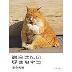 初版 岩合さんの好きなネコ 著/岩合光昭