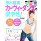 DVD美品 樫木裕実カーヴィーダンスで楽やせ! (ヒット