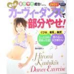 DVD未開封 樫木式カーヴィーダンスで部分やせ!(ヒッ