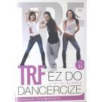 TRF イージー・ドゥ・ダンササイズ6 EZ DO DANCERCIZE ディスク6 ダンス エクササイズ フィットネス スポーツ