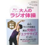 【DVD未開封!】  実はスゴイ! 大人のラジオ体操 (講談社の実用BOOK)