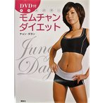 DVD良好 モムチャンダイエット ナイスバディ 著/チョン・ダヨン