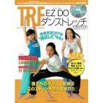 DVD良好 TRF EZ DO ダンストレッチ 誰でも簡単!楽しく続けられる!燃焼系BODYは伸ばして作る! イージードゥダンストレッチ
