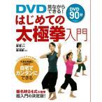 美品 DVD見ながらできる!はじめての太極拳入門 陽明時