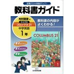 中古 中学教科書ガイド コロンブス21 1年 光村図書版  COLUMBUS 中学英語 完全準拠