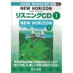 CD美品 ニューホライズン リスニングCD 1 東京書籍版 教科書完全準拠 NEW HORIZON