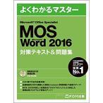 CD美品 Microsoft Office Specialist Microsoft Word 2016 対策テキスト&問題集 よくわかるマスター