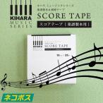 楽譜製本用 SCORE TAPE(スコアテープ)