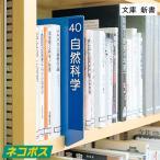 エフセル 差込表示板 無地 10枚 文庫新書サイズ 全6色
