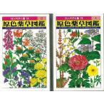 原色薬草図鑑 全2巻 新品 バーゲン本