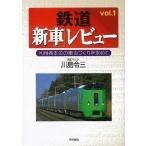鉄道新車レビュー vol.1 新品 バーゲン本