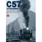 C57近代蒸気機関車の華-鉄道画報EX 新品 バーゲン本