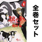 銀の匙 全巻セット 1-13巻/荒川弘 全巻