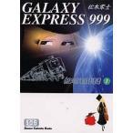 銀河鉄道999 全12巻セット 全巻